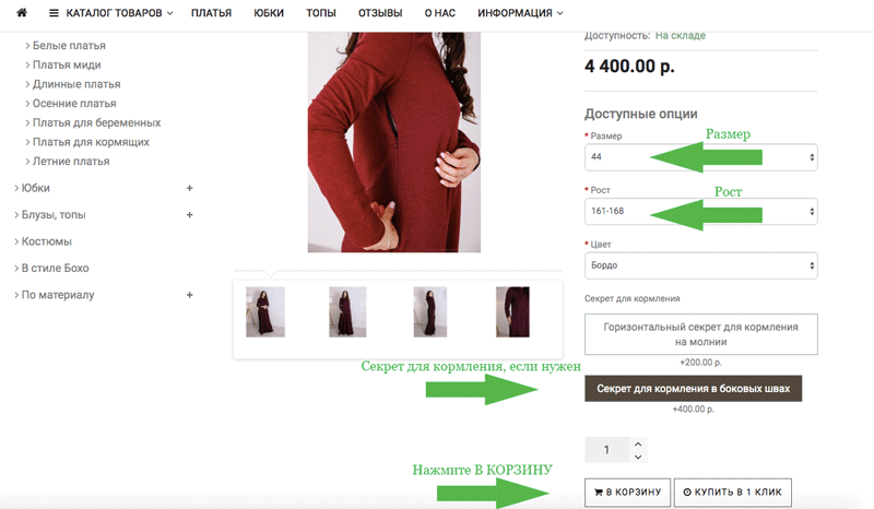 Как заказать одежду для кормления и беременных DevaModa.ru